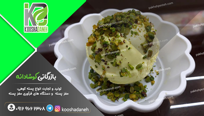 خواص مغز بنه شیراز