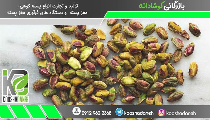 فروش مستقیم مغز پسته کرمان