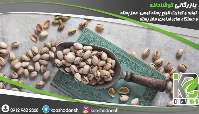 خرید مغز پسته کرمان