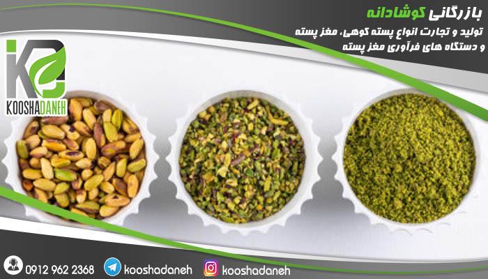 مشخصات پودر پسته صادراتی